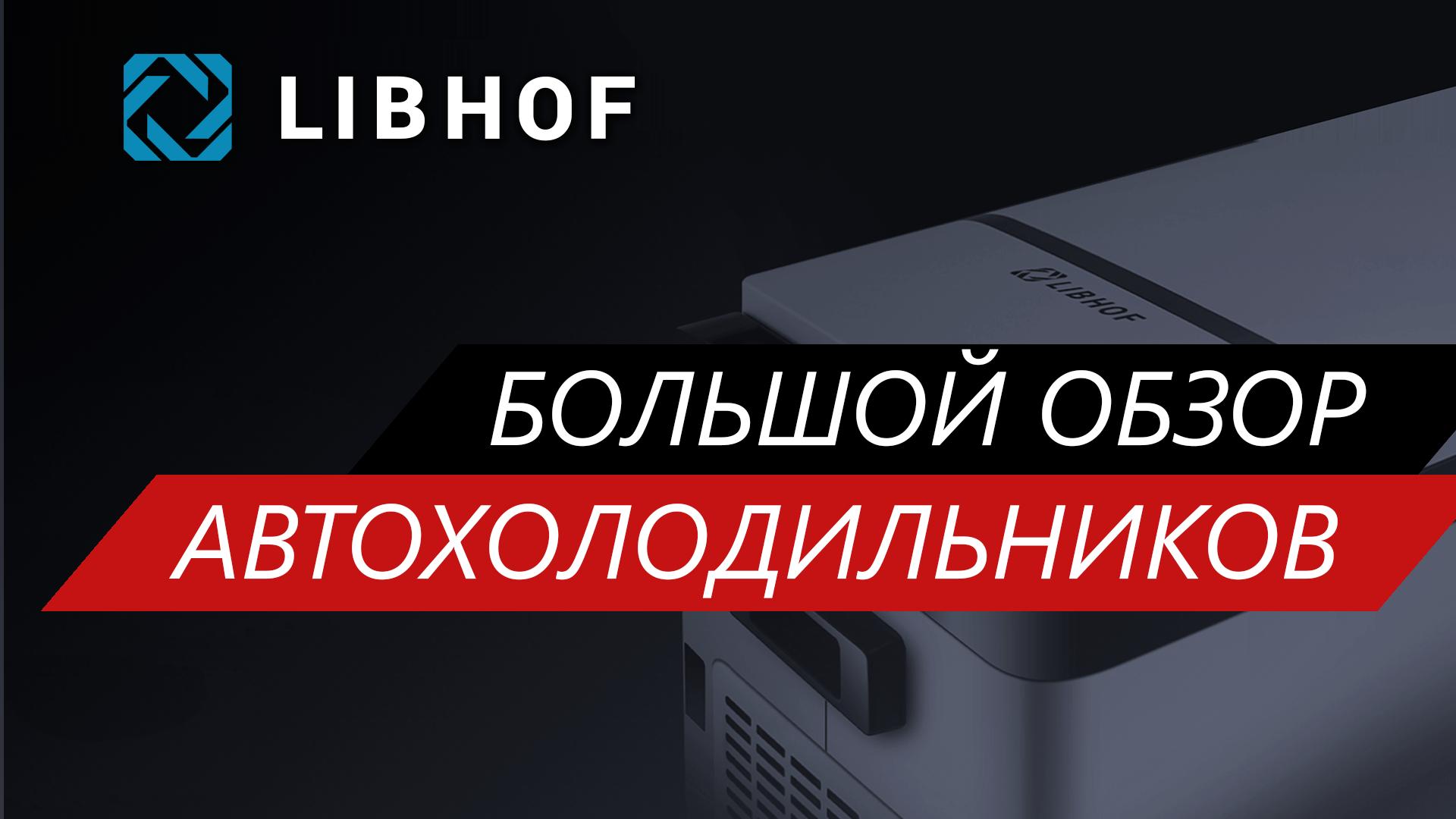 Libhof видеообзор