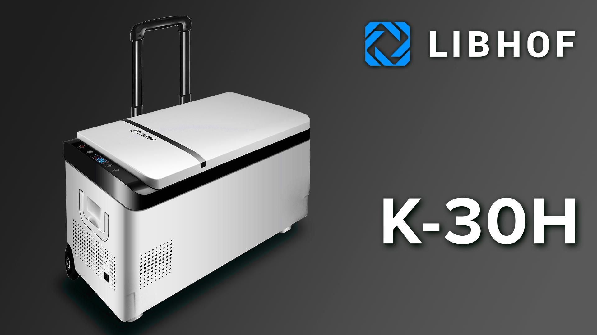 Libhof k-30H. Обзор автомобильного холодильника.
